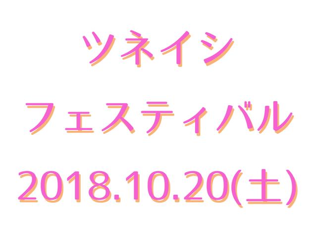 tsuneishifes2018_01