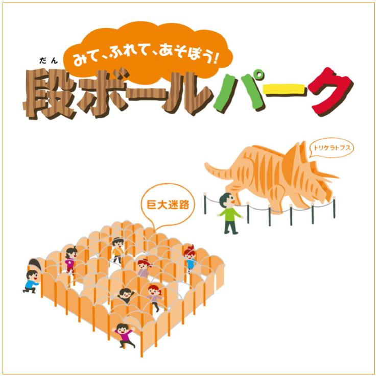 そごう広島店『段ボールパーク』