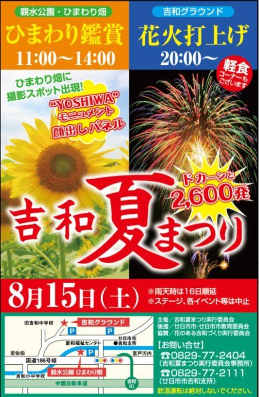 「吉和夏まつり」花火大会